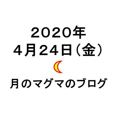 月のマグマのブログ日付20200424